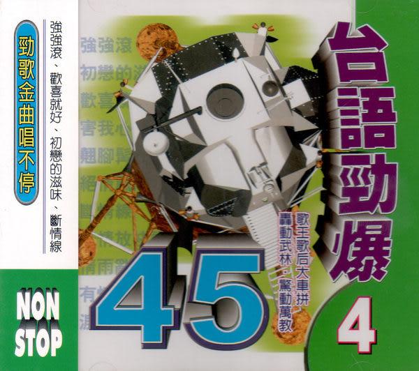 台語勁爆 45 第四輯 CD  (音樂影片購)