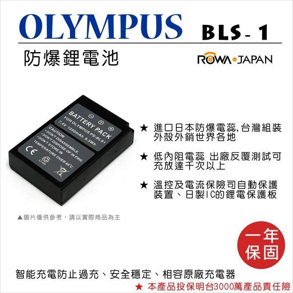 ROWA 樂華 FOR Olympus PS-BLS1 BLS1 電池 外銷日本 原廠充電器可用 全新 保固一年 EP1 EP2 EPL1 EPL2