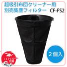日本 ✈ IRIS OHYAMA IC-FAC2-專用集塵器集塵盒2入一組)件CF - FS 2