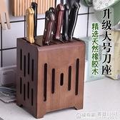 加大家用廚房收納菜刀架子壁掛刀座實木通風防發霉刀架刀具置物架 極有家