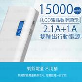 HANG S1 行動電源 15000mAh 液晶數字顯示 雙輸出行動電源 手機行動充 充電電池