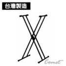 【缺貨】電子琴架 - 台灣製 X雙管 KB-212