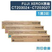 原廠影印機碳粉匣 FUJI XEROX CT203024~CT203027 1黑3彩 /適用富士全錄 DocuCentre SC2022