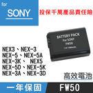 御彩數位@特價款 索尼SONY FW50 電池A5100 NEX-C3 NEX-F3 NEX-5N NEX-3N NEX5