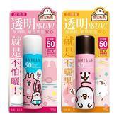 SHILLS 舒兒絲 很耐曬透明感美白保濕防曬噴霧 SPF50 PA++++ 100ml 卡娜赫拉的小動物(兩款任選)