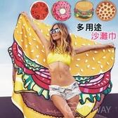 【R】大漢堡 西瓜 甜甜圈 夏日 沙灘墊 旅行 超輕 速乾 披巾 運動 游泳 野餐墊 海灘 海邊 度假