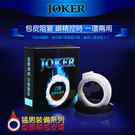 情趣用品 男用包皮矯正器 JOKER包皮阻复環 (矯正環)『慶雙J-12%優惠』