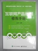 【書寶二手書T9/網路_QGG】互聯網產品經理修煉手冊_王建宇