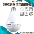 360度全景燈泡攝影機 VR360度 雲台監視器 密錄器 360度監視器 燈泡監視器 MET-VR360