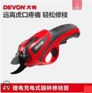 DEVON大有電動修枝剪家用鋰電池花藝園藝剪刀充電修花剪刀8301