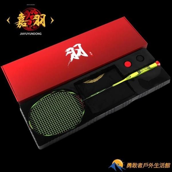 62克全碳素超輕8U羽毛球拍單拍攻守兼備碳纖維專業羽毛球拍禮盒裝【勇敢者】