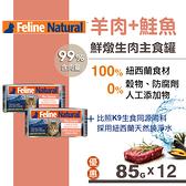 【SofyDOG】K9 Natural 99%鮮燉生肉主食貓罐-無穀羊肉+鮭魚(85g,12罐)貓罐頭 主食罐
