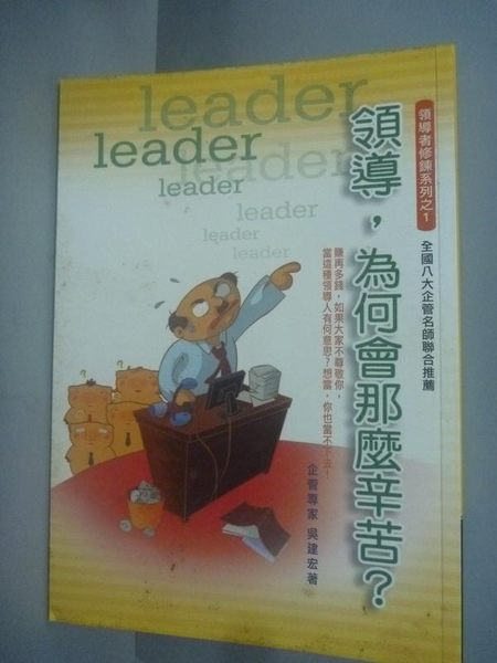 【書寶二手書T2/財經企管_KMQ】領導,為何會那麼辛苦?_吳建宏