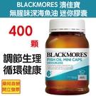 澳佳寶 魚油 Blackmores 迷你膠囊 無腥味深海魚油(400顆/瓶) 元氣健康館
