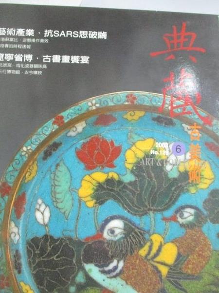 【書寶二手書T9/雜誌期刊_YKJ】典藏古美術_129期_藝術產業上SARS思破繭