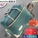 拉桿旅行包 旅行包女行李包男大容量拉桿包韓版手提包休閒摺疊登機箱包旅行袋 星河光年
