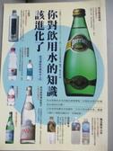 【書寶二手書T1/保健_JIO】你對飲用水的知識該進化了-從零開始的礦泉水入門_日本天然水研究會