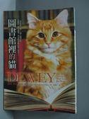 【書寶二手書T4/翻譯小說_ODT】圖書館裡的貓_于國芳, 薇琪‧麥蓉