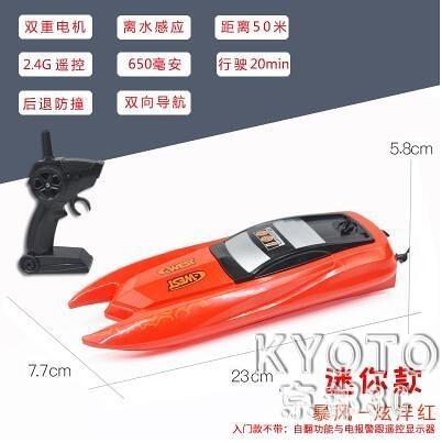遙控船快艇充電動無線大號高速防水上輪船模型賽艇兒童男孩玩具船 京都3C