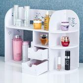 化妝盒 化妝品收納盒辦公室置物架學生現代簡約【雙12回饋慶限時八折】