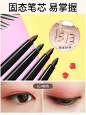 棕色眼線膠筆防水不暈染持久防汗不脫色膏初學者網紅內眼線筆鉛筆