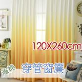 窗簾露紅煙紫 免費修改高度 寬120X高260cm 時尚穿管窗簾 台灣加工「微笑城堡」