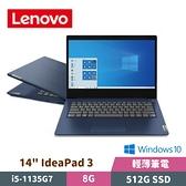 Lenovo 聯想 IdeaPad Slim 3i 82H700ALTW 筆記型電腦 深邃藍