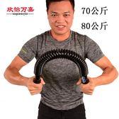 萬嘉臂力器70公斤臂力棒家用健身器材握力棒80KG擴胸棍男   小時光生活館