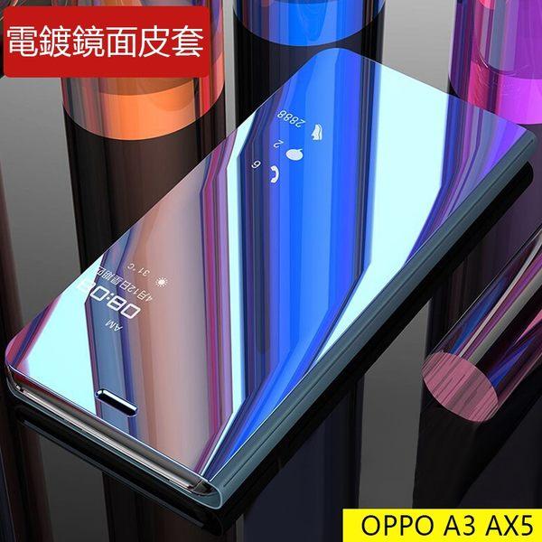 智慧休眠 OPPO A3 AX5 手機皮套 支架 電鍍半透 鏡面皮套 自拍鏡子 翻蓋 保護殼 全包 防摔 保護套