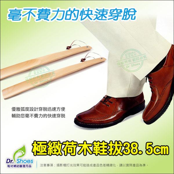 極緻荷木鞋拔38.5c高品質加厚款耐用支撐力佳 長鞋拔 優雅弧度 穿脫迅速方便╭*鞋博士嚴選鞋材