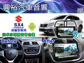 【專車專款】2014~2019年SUZUKI SX4專用9吋觸控螢幕安卓多媒體主機*藍芽+導航+聲控+安卓6.0