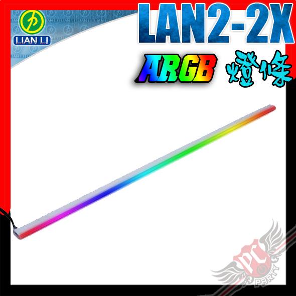 [ PC PARTY  ]   LIANLI 聯力 LANCOOL LAN2-2X RGB 均光燈條