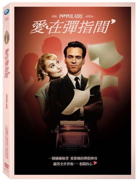 愛在彈指間 DVD (購潮8)