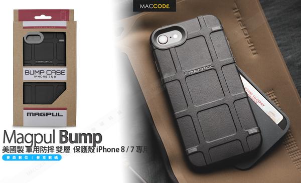 美國製 原裝正品 Magpul Bump 軍用防摔 加強版 保護殼 iPhone 8 / 7 專用 贈玻璃貼