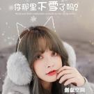 可愛耳罩韓版時尚保暖冬季兒童女士加厚耳包耳帽耳捂子護耳耳朵套