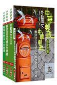 【2019全新版】中華郵政(郵局)[外勤人員](上榜考生專用套書)