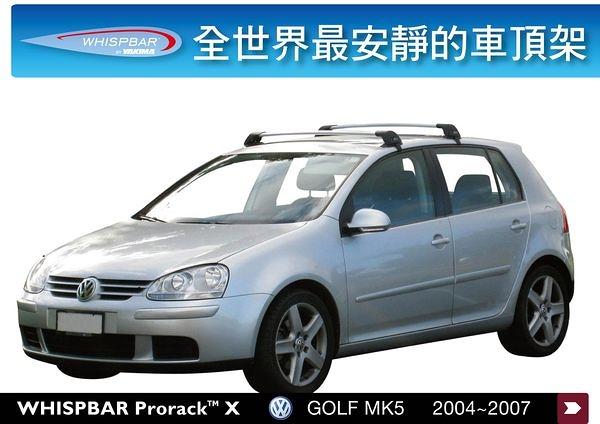 ∥MyRack∥WHISPBAR FLUSH BAR  VW Golf MK5 04~07 專用車頂架∥全世界最安靜的車頂架 行李架 橫桿∥