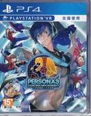 現貨中 PS4 遊戲 女神異聞錄 3 月夜熱舞 Persona 3Dancing Moon 中文亞版【玩樂小熊】
