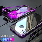 萬磁王二代 華為 HUAWEI Nova3 手機殼 防摔 Nova3i 透明玻璃後蓋 撞色 金屬殼 保護套 雙色磁吸金屬邊框