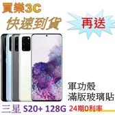 SAMSUNG Galaxy S20+ 手機 (12G/128G),送 軍功殼+滿版玻璃保護貼,三星 G986,24期0利率