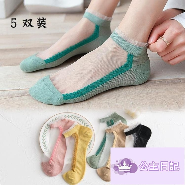 5雙 日系水晶襪純棉底薄款可愛襪子女船襪蕾絲花邊短襪【公主日記】