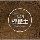 〔〕CARMO嚴選椰子纖維/椰纖土(1L) 介質【C002003】