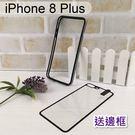 【ACEICE】背面滿版玻璃保護貼 [灰色] iPhone 8 Plus (5.5吋) 送邊框