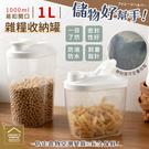 易扣開口帶刻度雜糧收納罐1L 廚房儲物罐 透明密封罐 帶蓋保鮮盒【BF0302】《約翰家庭百貨