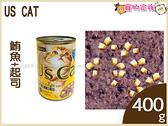寵物家族-US CAT鮪魚+起司400g