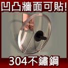 雙V萬用勾 鍋蓋放置架 杯架 鞋架 廚房收納架 304不鏽鋼無痕掛勾 易立家生活館 舒適家企業社