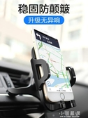 車載手機支架汽車空調出風口卡扣式車用導航車上支撐多功能通用型『小淇嚴選』