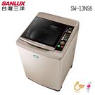 下單送多用途碗組 SANLUX台灣三洋 媽媽樂13kg 超音波定頻單槽洗衣機 SW-13NS6 原廠配送及基本安裝