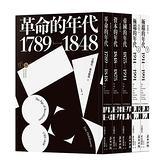霍布斯邦的年代四部曲系列(從法國大革命到冷戰結束.追尋歐洲歷史的里程碑)
