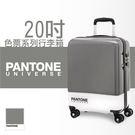 PANTONE UNIVERSE 色票行李箱 20吋 水墨灰 五色可選 登機箱 旅行箱 台灣限定 獨家授權